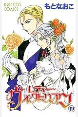 レディー・ヴィクトリアン 19 Kindle版