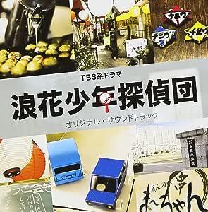 TBS系ドラマ「浪花少年探偵団」 オリジナル・サウンドトラック