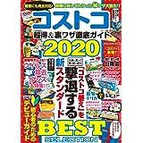 コストコ 超得&裏ワザ徹底ガイド2020 (COSMIC MOOK)