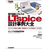 電子回路シミュレータLTspice設計事例大全 (TOOL活用シリーズ)