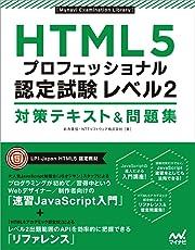 HTML5プロフェッショナル認定試験 レベル2 対策テキスト&問題集 (Mynavi Examination Library)