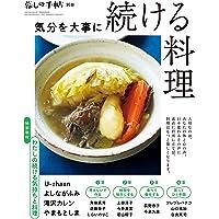 暮しの手帖別冊 『気分を大事に 続ける料理』