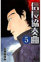信長協奏曲(5) (ゲッサン少年サンデーコミックス) Kindle版