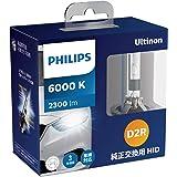 PHILIPS(フィリップス) ヘッドライト HID バルブ D2R 6000K 2300lm 85V 35W アルティノンWX Ultinon WX 純正交換用 車検対応 3年保証 85126WXX2JP