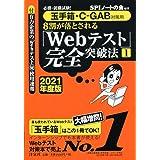 必勝・就職試験! 【玉手箱・C-GAB対策用】8割が落とされる「Webテスト」完全突破法[1]【2021年度版】