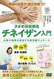 タオの伝統療法【チネイザン入門】心身の毒素を排出する氣内臓マッサージ [DVD]