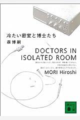 冷たい密室と博士たち DOCTORS IN ISOLATED ROOM S&Mシリーズ (講談社文庫) Kindle版
