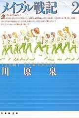 メイプル戦記 2 (白泉社文庫) Kindle版