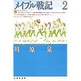 メイプル戦記 2 (白泉社文庫)