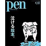 Pen (ペン) 「特集:泣ける絵本。」〈2019年4/15号〉 [雑誌]