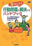3ステップで行動問題を解決するハンドブック―小・中学校で役立つ応用行動分析学 (ヒューマンケアブックス)