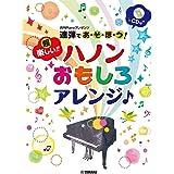 月刊Pianoプレゼンツ 連弾であ・そ・ぼ・う! 超楽しい! ! ハノンおもしろアレンジ♪【CD付】