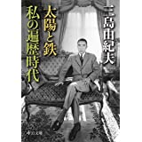 太陽と鉄・私の遍歴時代 (中公文庫)