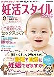 妊活スタイル2019 (COSMIC MOOK)