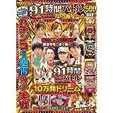パチンコ必勝ガイド91時間バトル the DVD プレミアムBOX~10万発ドリーム~ (<DVD>)