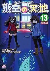 氷室の天地 Fate/school life (13) 特装版 (4コマKINGSぱれっとコミックス)