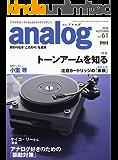 アナログ(analog) Vol.61 (2018-09-17) [雑誌]