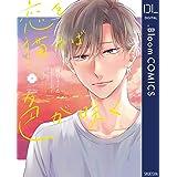 恋を描けば色が咲く【電子限定描き下ろし付き】 (ドットブルームコミックスDIGITAL)