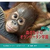 森のなかのオランウータン学園 (野生動物を救おう!)