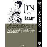 JIN―仁― 9 (ヤングジャンプコミックスDIGITAL)