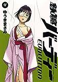 鉄腕バーディー EVOLUTION (4) (ビッグコミックス)