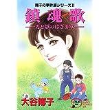 翔子の事件簿シリーズ!! 8 鎮魂歌-光と影のはざまで- (A.L.C. DX)