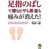 足指のばしで腰もヒザも肩・首も痛みが消えた! (KAWADE夢文庫)
