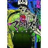 マトリズム (9) (ニチブンコミックス)