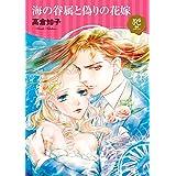 海の眷属と偽りの花嫁【電子単行本】 (プリンセス・コミックスDX ロマンス)