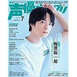 声優グランプリ 2021年 07 月号 [雑誌]