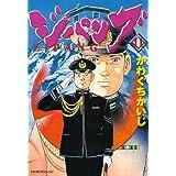 ジパング(11) (モーニングコミックス)