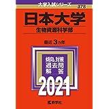 日本大学(生物資源科学部) (2021年版大学入試シリーズ)