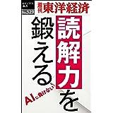 読解力を鍛える―週刊東洋経済eビジネス新書No.329