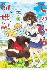 てのひら創世記(2) (ゲッサン少年サンデーコミックス) Kindle版