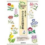 墨彩で描く 小さな花の図案帖: 季節の花や実など 図案273点を収録