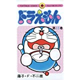 ドラえもん(11) (てんとう虫コミックス)