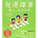 発達障害がよくわかる本 (健康ライブラリー)
