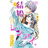 結婚×レンアイ。 7 (白泉社レディースコミックス)
