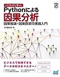 つくりながら学ぶ! Pythonによる因果分析 ~因果推論・因果探索の実践入門 (Compass Data Scienc…