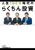 人生100年時代の らくちん投資 (日本経済新聞出版)