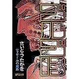 ゴルゴ13(127) (コミックス単行本)