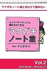 ラクガキノート集vol.2: ラクガキノート術と合わせて読みたい セミナーやイベントで描きためてきた ラクガキノート集 Kindle版