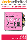 ラクガキノート集vol.2: ラクガキノート術と合わせて読みたい セミナーやイベントで描きためてきた ラクガキノート集