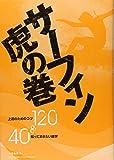 サーフィン虎の巻―上達のためのコツ120&知っておきたい雑学40
