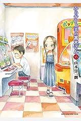 からかい上手の高木さん(15) (ゲッサン少年サンデーコミックス) Kindle版