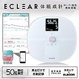 エレコム 体重・体組成計 スマホアプリ連動 iOSヘルスケア対応 Wi-Fi接続 50g単位 乗るだけ 面倒な毎回のデータ転送操作不要 変化が分かるグラフ表示 「エクリア 体組成計」 ホワイト HCS-WFS01WH