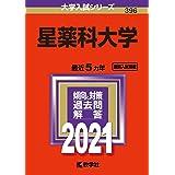 星薬科大学 (2021年版大学入試シリーズ)