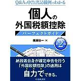 個人の外国税額控除パーフェクトガイド(第2版)
