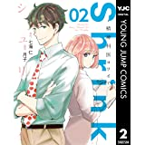 Shrink~精神科医ヨワイ~ 2 (ヤングジャンプコミックスDIGITAL)