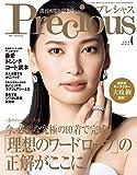 Precious(プレシャス) 2020年 04 月号 [雑誌]